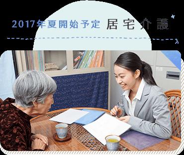 2017年春開始予定 居宅介護